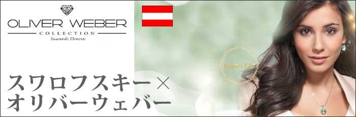 スワロフスキー × OLIVER WEBER