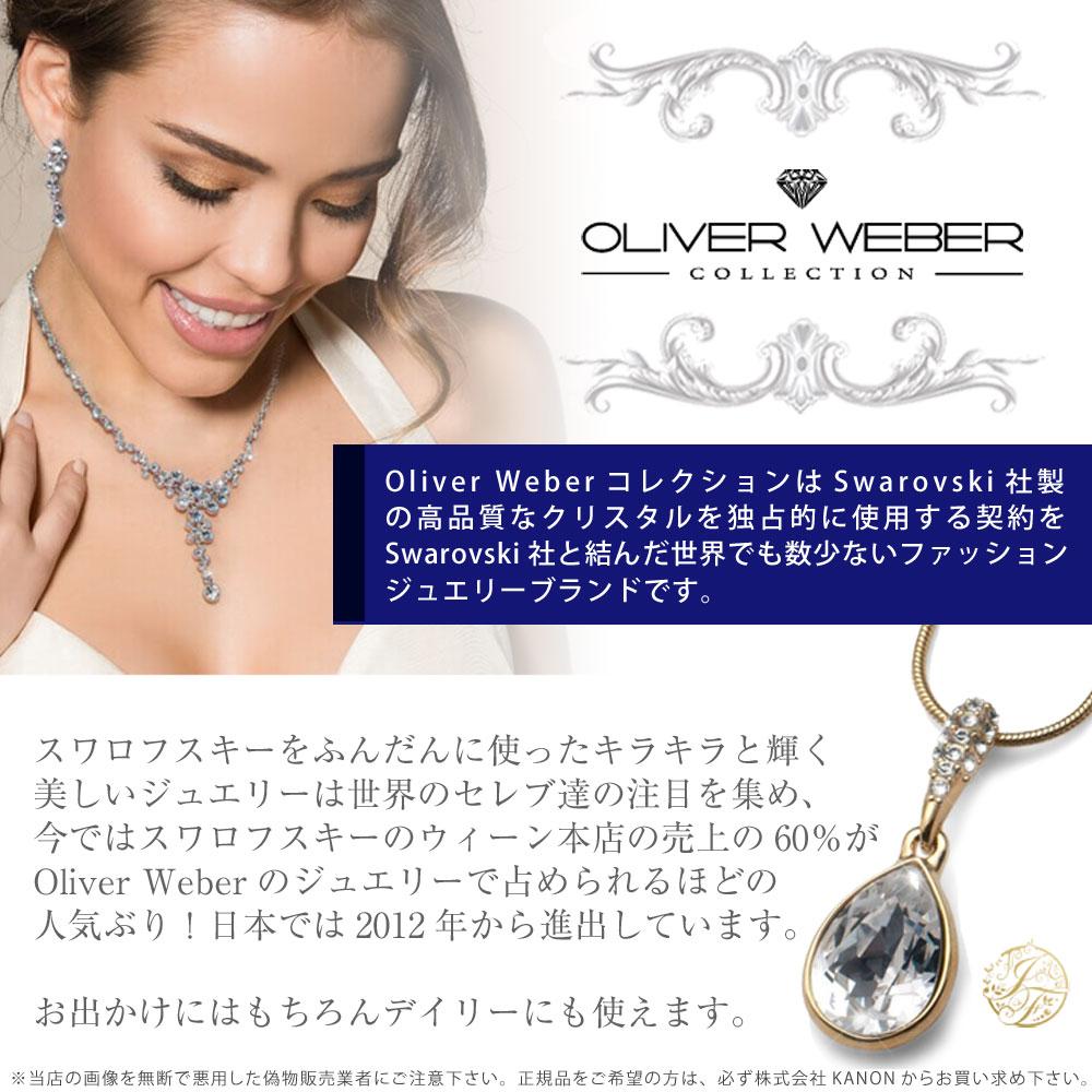 スワロフスキー × OLIVER WEBER オリバーウェバー