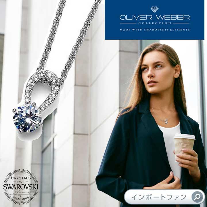 スワロフスキー × OLIVER WEBER クリスタル オリバーウェバー