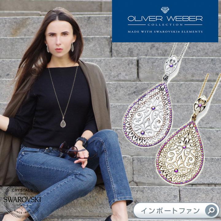 スワロフスキー × OLIVER WEBER ネックレス クリスタル オリバーウェバー