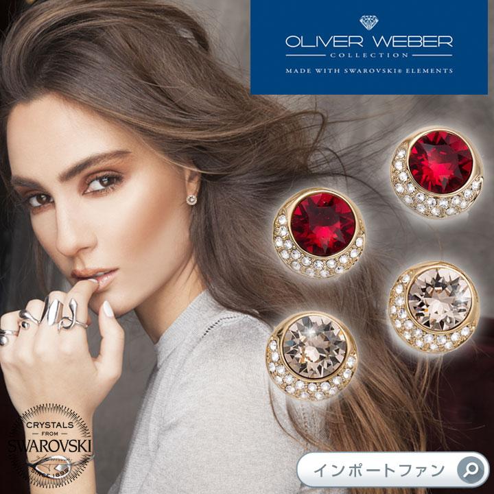 スワロフスキー ピアスFantalina クリスタル Swarovski × OLIVER WEBER オリバーウェバー