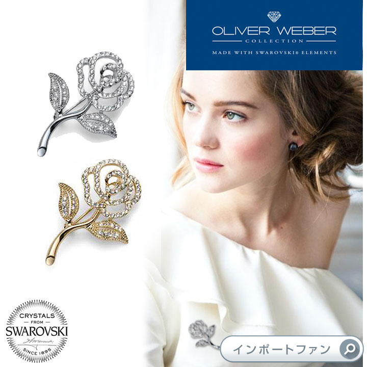 スワロフスキー OLIVER WEBER オリバーウェバー Annual クリスタル ブローチ