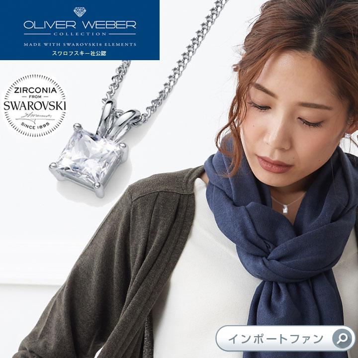 スワロフスキー × OLIVER WEBER ネックレス Inner クリスタル オリバーウェバー