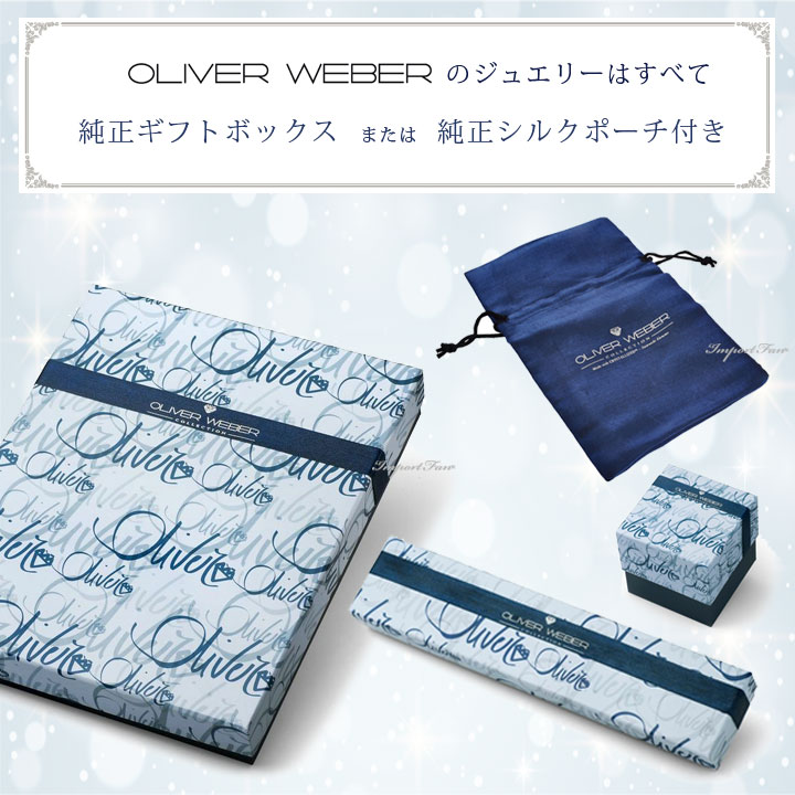 スワロフスキー オリバー ウェバー Swarovski OLIVER WEBER 純正ボックス シルクポーチ 巾着