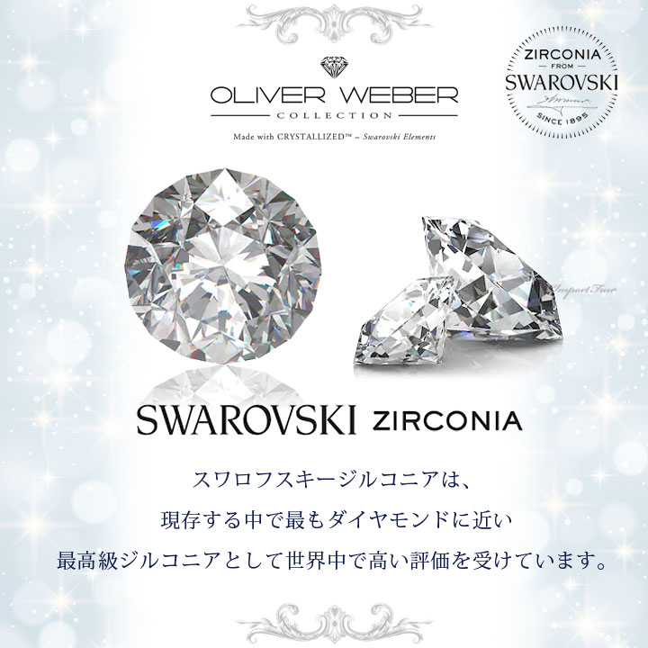スワロフスキー ジルコニア Swarovski ダイヤモンド 違い