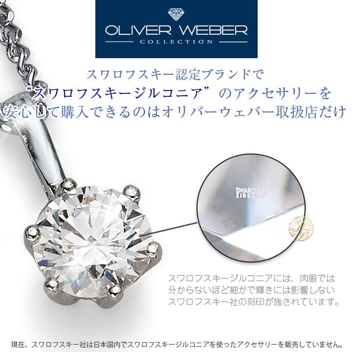スワロフスキー オリバー ウェバー Swarovski × OLIVER WEBER