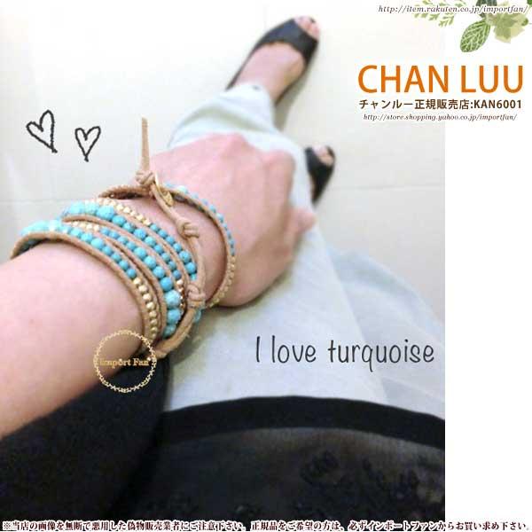 チャンルー CHAN LUU グラジュエイト ターコイズ 5連 ラップブレスレット