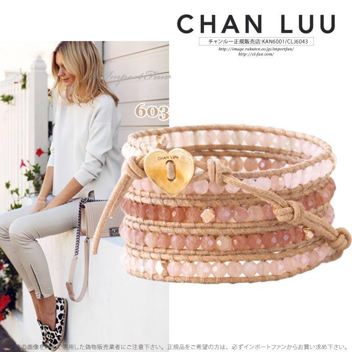 チャンルー CHAN LUU バレンタイン ブレスレット