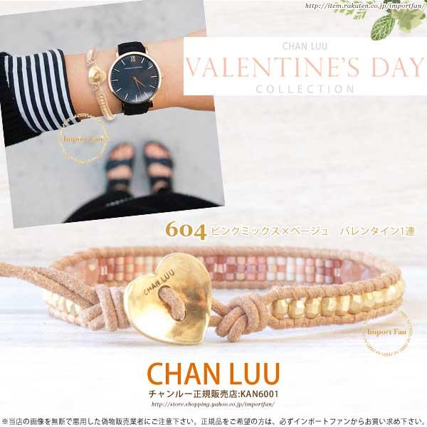 チャンルー バレンタイン