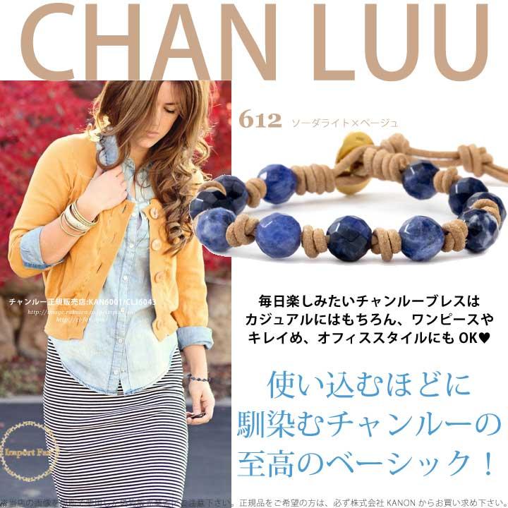 CHAN LUU チャンルー パール ブレスレット