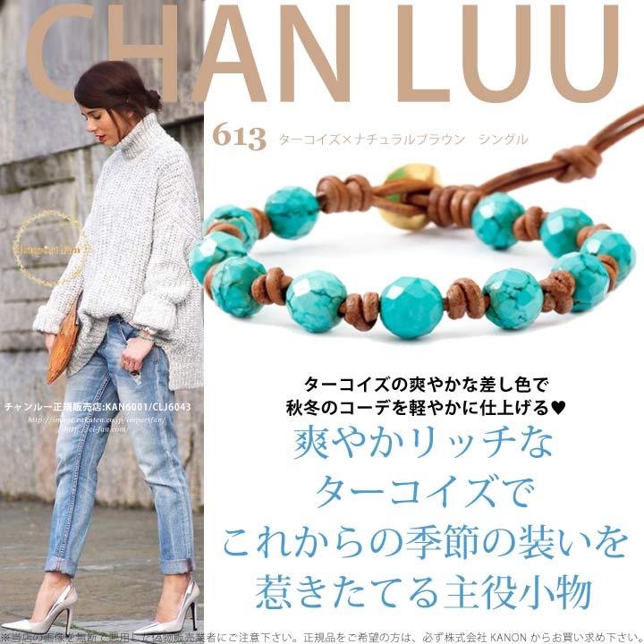 CHAN LUU チャンルー ターコイズ ブレスレット