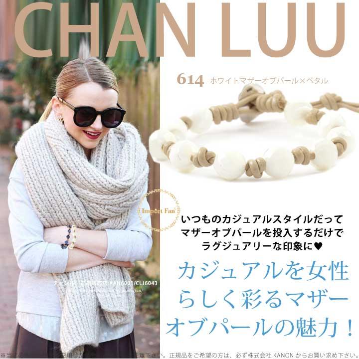 CHAN LUU チャンルー マザーオブパール  ブレスレット