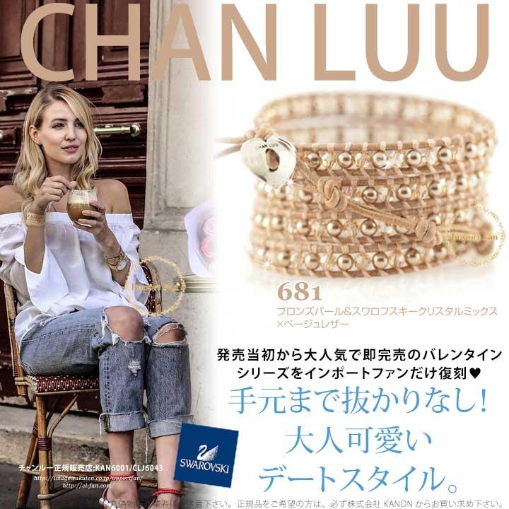 CHAN LUU チャンルー バレンタインコレクション ブロンズパール&スワロフスキークリスタルミックス×ベージュレザー 5連ラップブレスレット