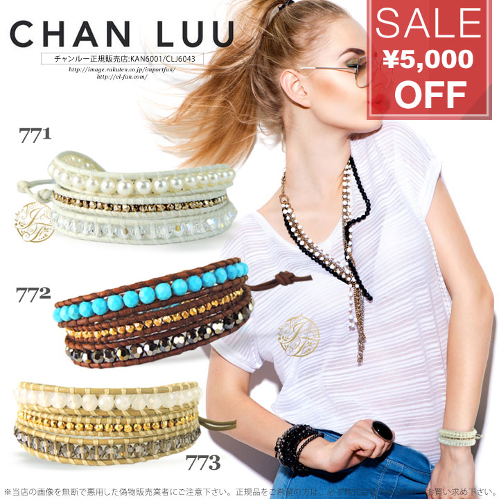 CHAN LUU チャンルー 淡水パール ターコイズ セミプレシャスストーン ミックス スワロフスキー 3連 ラップ ブレスレット