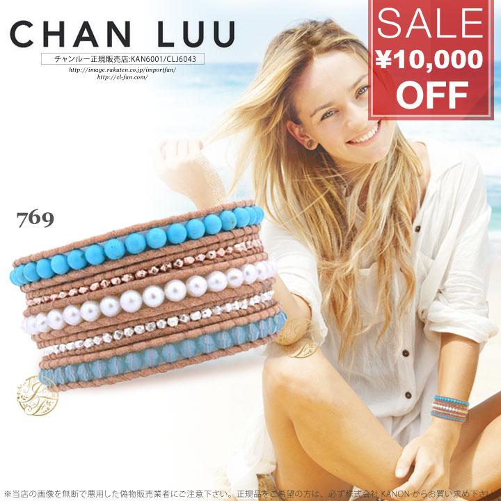 CHAN LUU チャンルー コンプレスドターコイズミックス×ナチュラルブラウン 5連ラップブレスレット