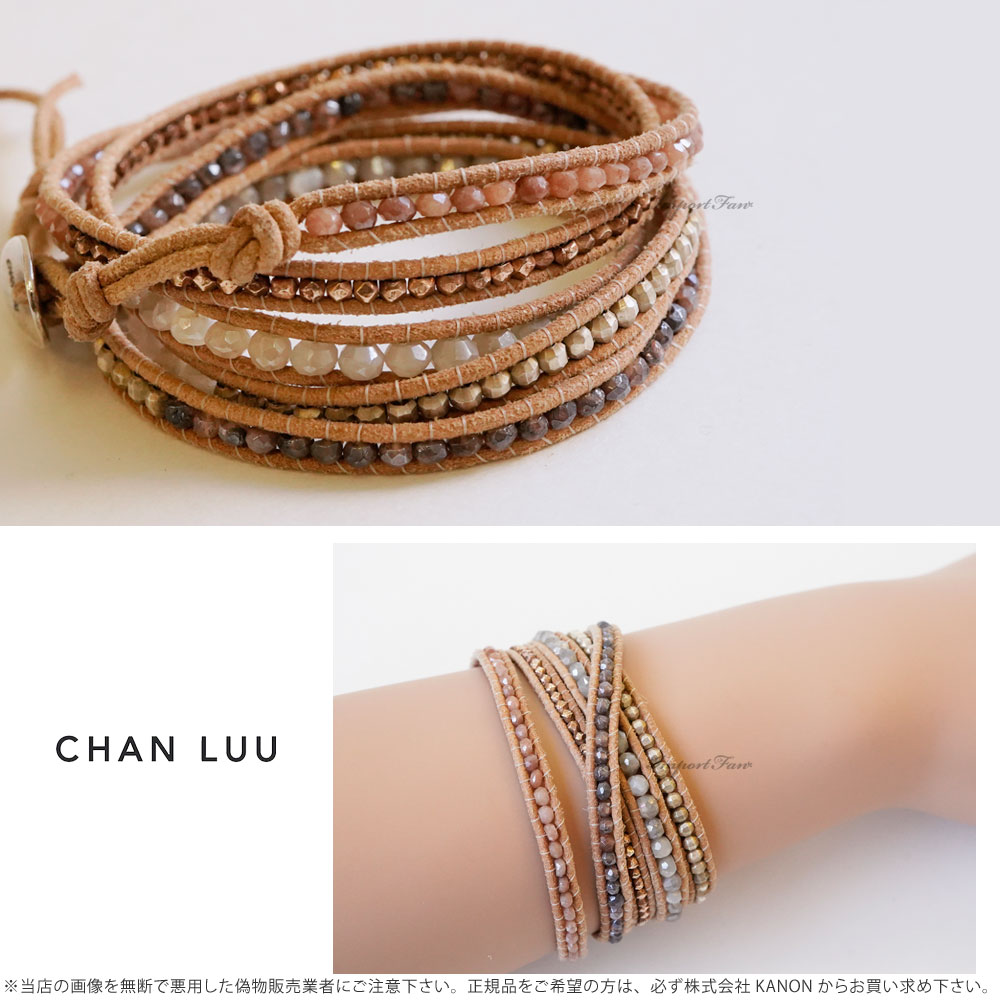 CHAN LUU チャンルー  マルチストーンシルバーミックス ×ナチュラルベージュレザー 5連 ラップ ブレスレット
