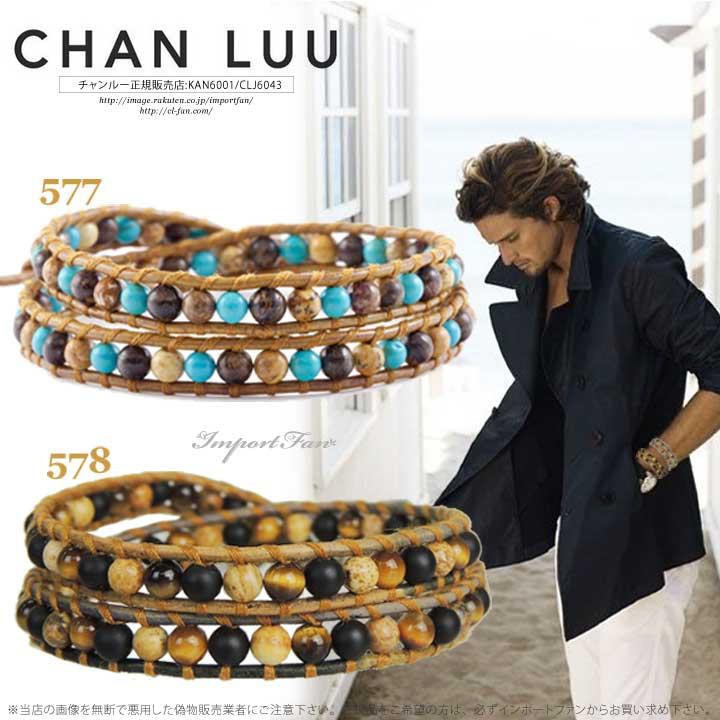 CHAN LUU チャンルー メンズ レザー ジャスパーミックス 2連 ブレスレット