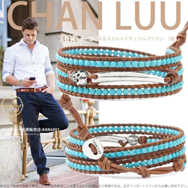 CHAN LUU チャンルー メンズ セミプレシャスストーン&スカル 3連ラップブレスレット