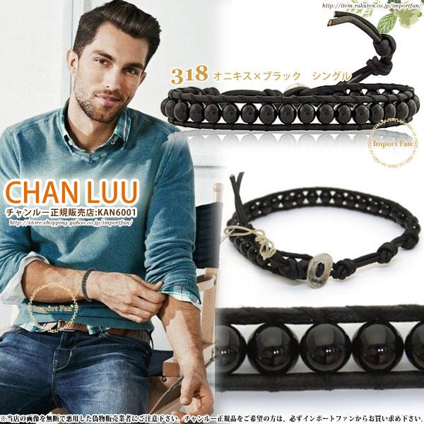 CHAN LUU チャンルー メンズ ターコイズ or オニキス シングルブレスレット