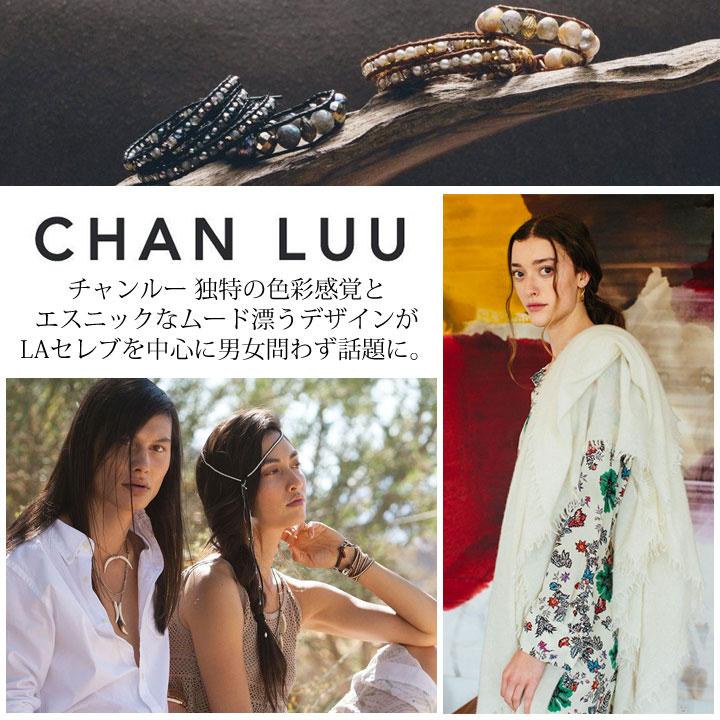 CHAN LUU チャンルーが選ばれる理由