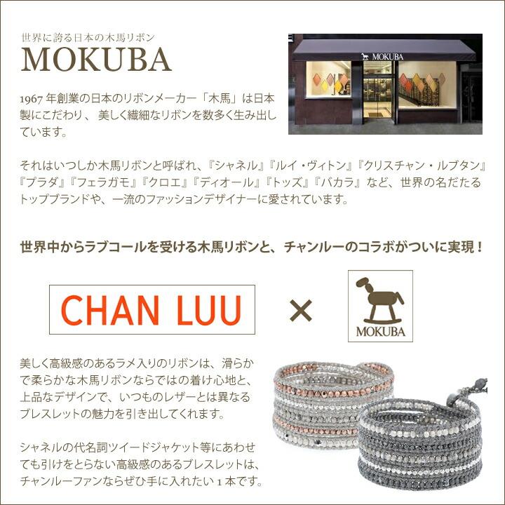 ナゲット × シャドウスワロフスキーミックス × ラメ リボン シングルラップ ブレスレット 木馬リボン CHAN LUU