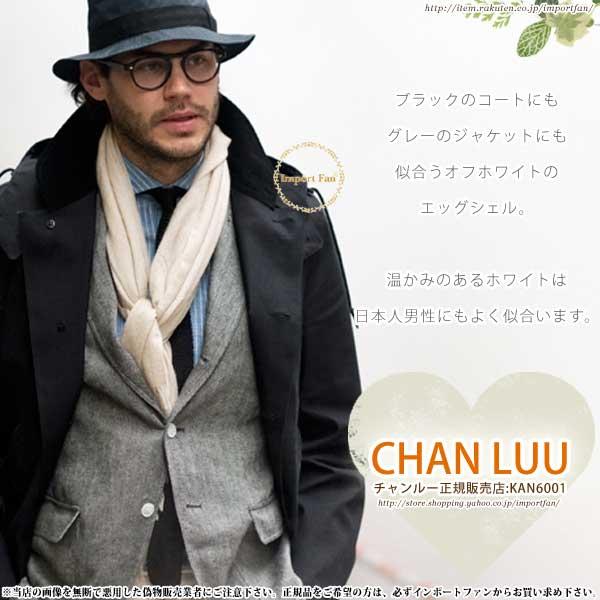 CHAN LUU チャンルー エッグシェル カシミヤ シルク ストール