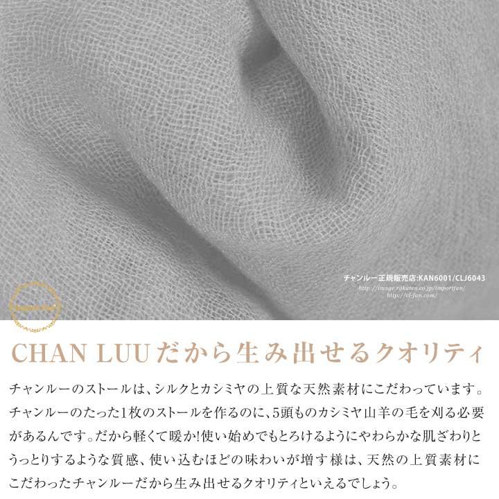 CHAN LUU チャンルー グレイシャーグレー カシミヤ シルク ストール