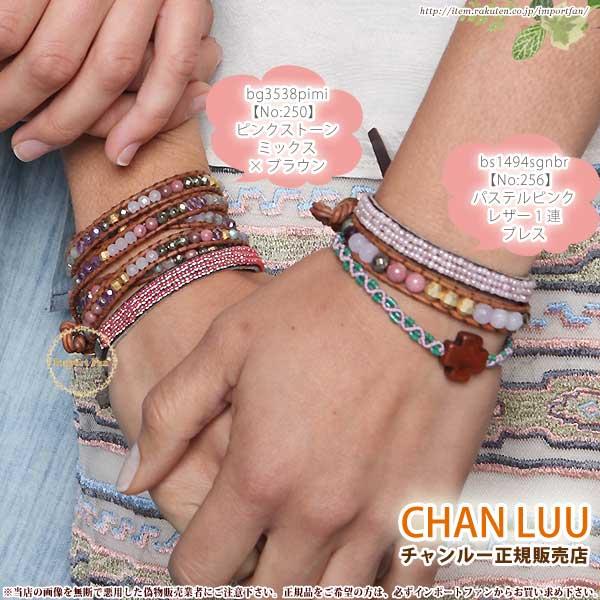 チャンルー CHAN LUU シードビーズ レザー シングルブレス