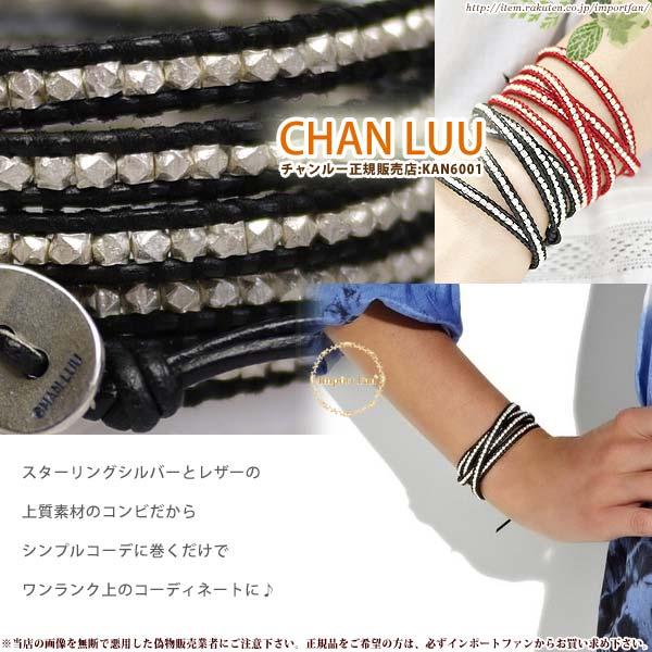 チャンルー CHAN LUU ブラック シルバー ナゲット 5連ラップブレスレット