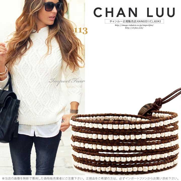 チャンルー CHAN LUU ブラウン シルバー ナゲット 5連ラップブレスレット