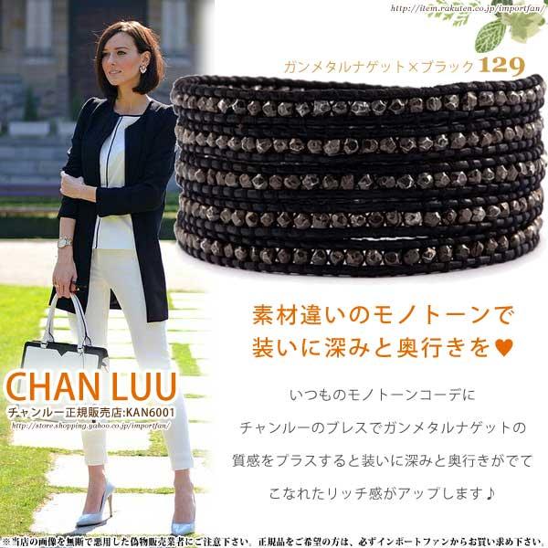 チャンルー CHAN LUU ガンメタル ブラック ナゲット 5連ラップブレスレット