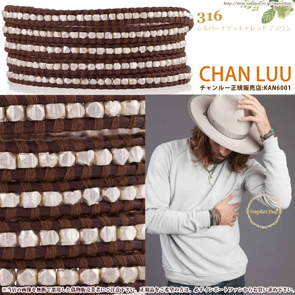 CHAN LUU チャンルー スワロフスキー メンズ シルバーナゲット 5連ラップブレスレット
