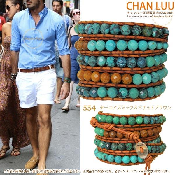 CHAN LUU チャンルー ターコイズミックス ナットブラウン 5連ラップブレスレット レディース&メンズ兼用