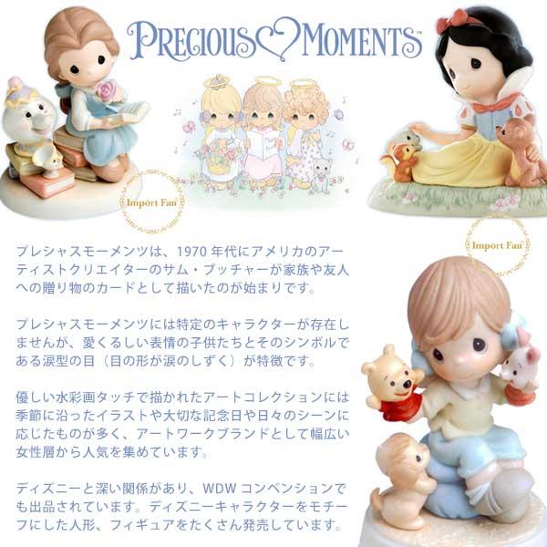 プレシャスモーメンツ Precious Moments