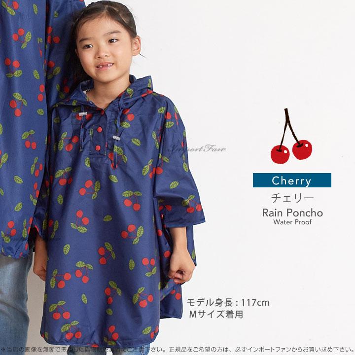 レインコート 雨具 カッパ ポンチョ 親子 おそろい チェリー さくらんぼ かわいい