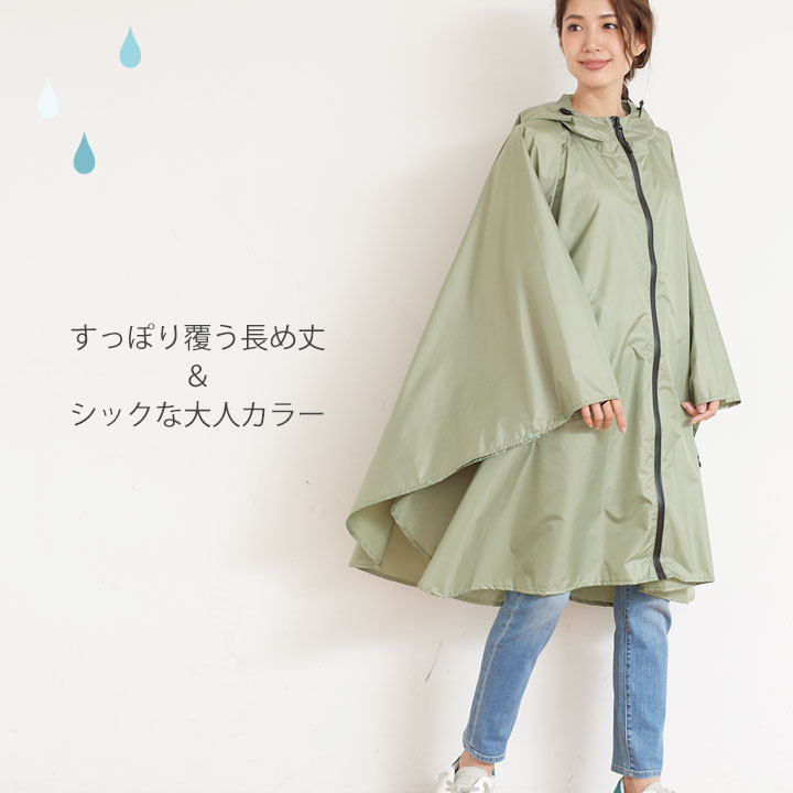 レインコート 雨具 カッパ ポンチョ 親子 おそろい プリント かわいい