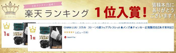 CHAN LUU チャンルー  メンズ スカル ストーン5連ラップブレスレット