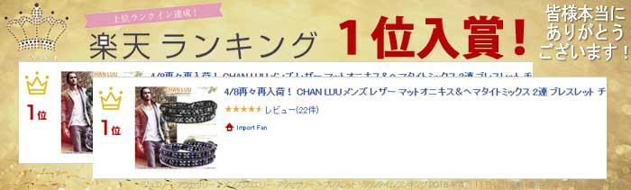 CHAN LUU チャンルー メンズ レザー マットオニキス&ヘマタイトミックス 2連 ブレスレット