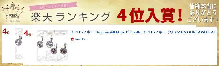 スワロフスキー オリバー ウェバー More パヴェ クリスタル ピアス Swarovski × OLIVER WEBER
