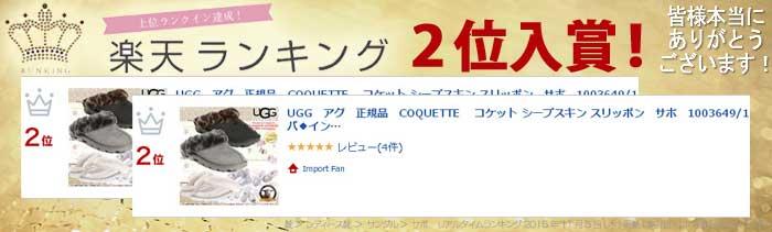 UGG アグ正規品 COQUETTE  コケット シープスキン スリッポン サボ 1003649 1003543