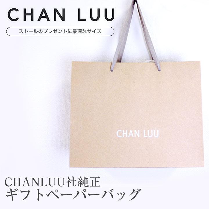 チャンルー 紙袋