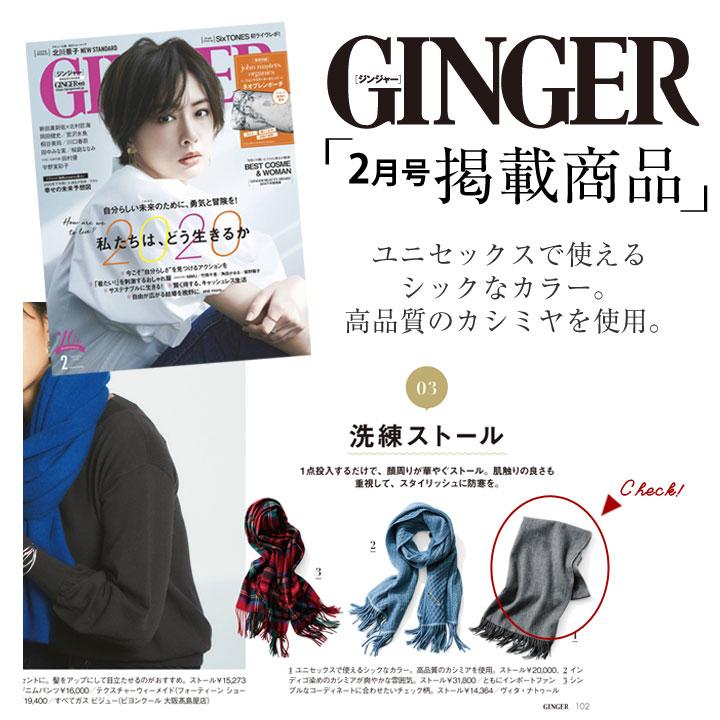 Ginger 2月号掲載 雑誌掲載商品