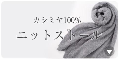 リグレ  カシミヤ100%ストール re:gre 大判 レディース