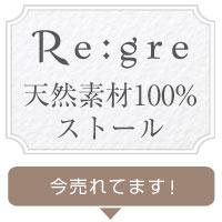リグレ  カシミヤ100%ストール