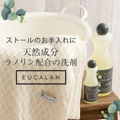 ユーカラン 天然成分100%洗剤 ストール専用洗剤