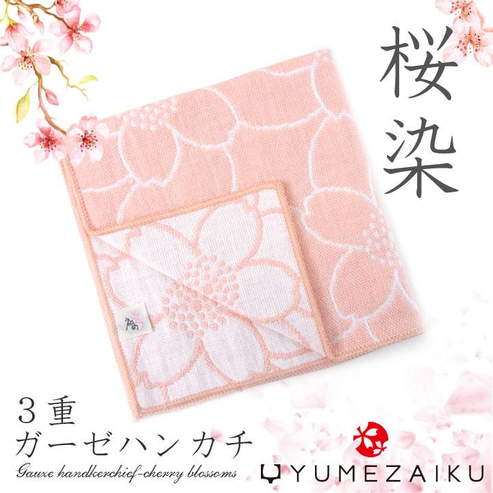 桜染 ガーゼハンカチ