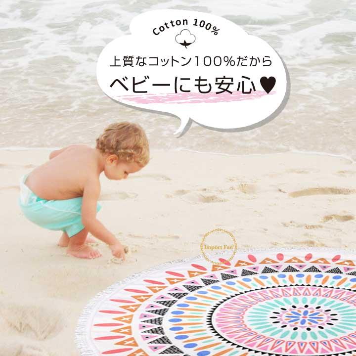 ビーチ タオル マット 綿 100% コットン ベビー 赤ちゃん 安心