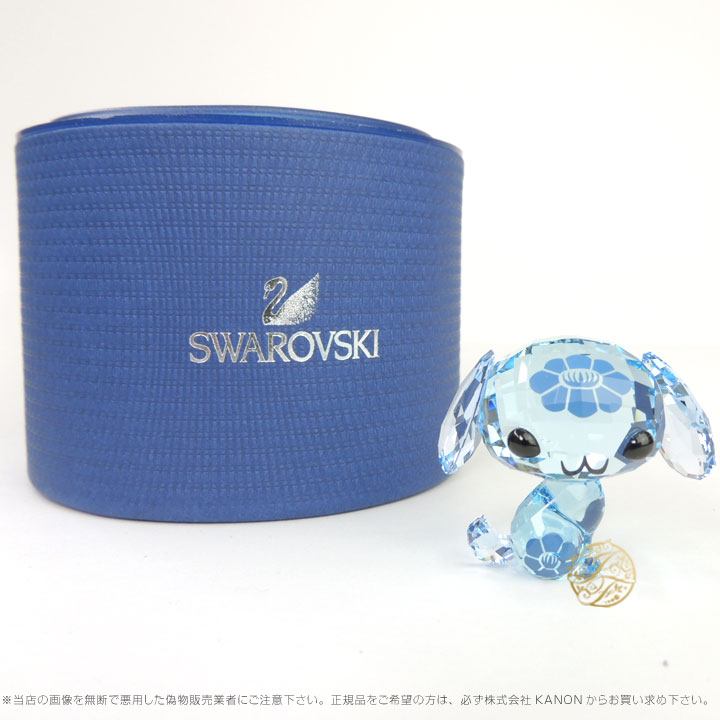 スワロフスキー Swarovski ラブロッツ 十二支 イヌ 犬  5004520