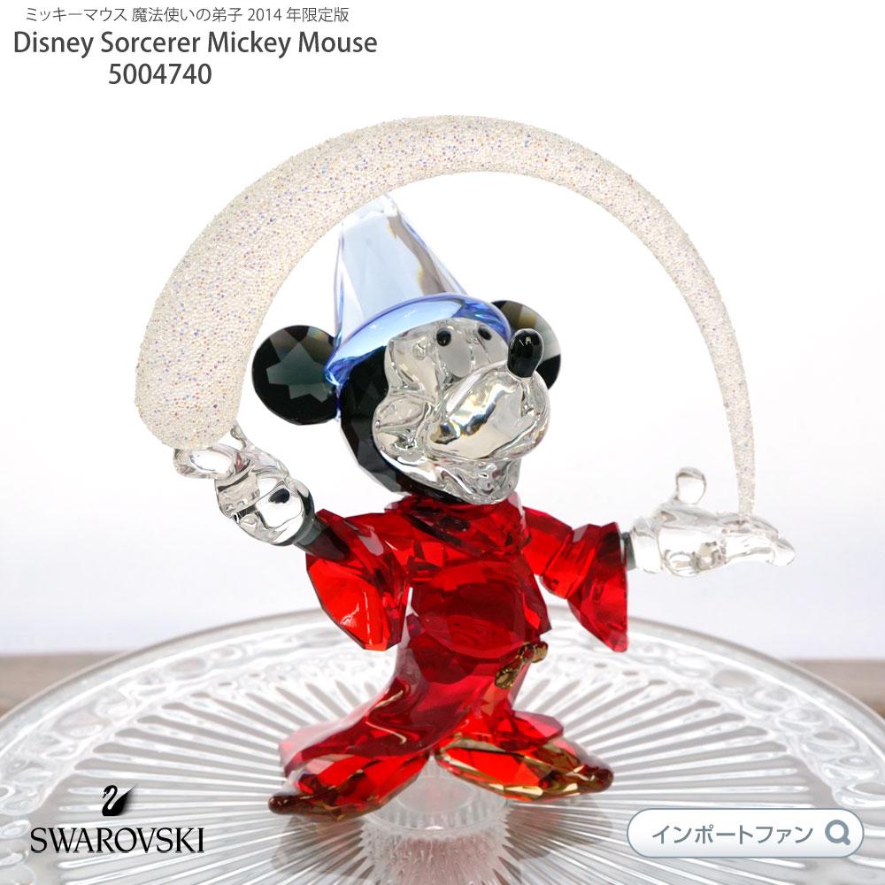スワロフスキー Swarovski ミッキー 魔法使いの弟子 2014 年限定版 5004740