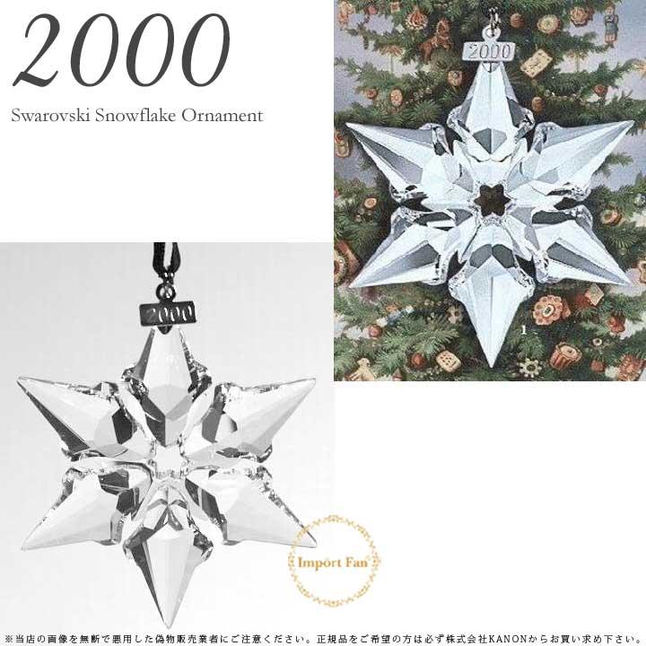 スワロフスキー スノーフレーク 2000年 限定品 Swarovski LARGE SWAROVSKI CRYSTAL CHRISTMAS ORNAMENT SNOWFLAKE